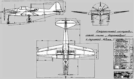Проекции штурмовика Гу-2